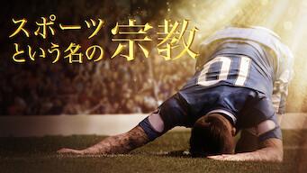 スポーツという名の宗教
