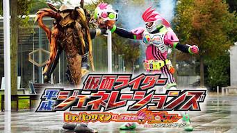 仮面ライダー平成ジェネレーションズ Dr.パックマン対エグゼイド&ゴーストwithレジェンドライダー