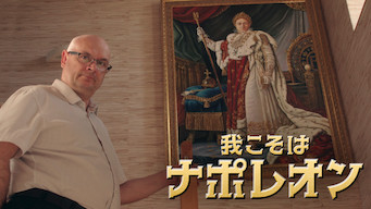 我こそはナポレオン