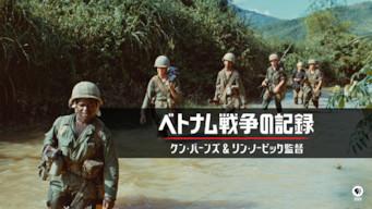 ベトナム戦争の記録: ケン・バーンズ&リン・ノービック監督