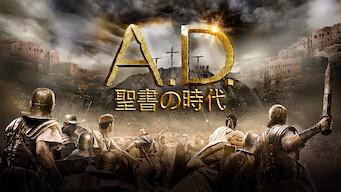AD~聖書の時代