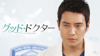 グッド・ドクター