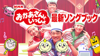 NHKおかあさんといっしょ 最新ソングブック