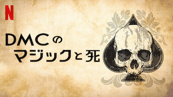 DMCのマジックと死