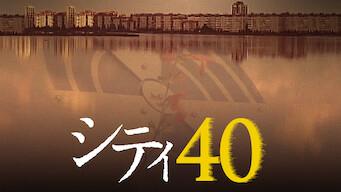 シティ40