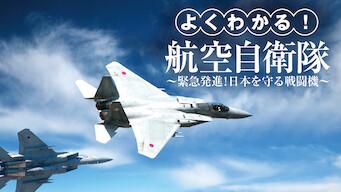 よくわかる! 航空自衛隊 ~緊急発進! 日本を守る戦闘機~
