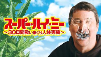 スーパー・ハイ・ミー 〜30日間吸いまくり人体実験〜