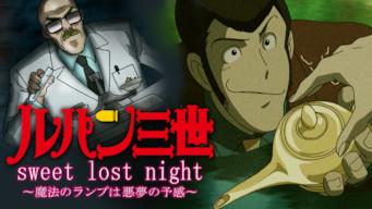 ルパン三世TVSP#20 sweet lost night ~魔法のランプは悪夢の予感~