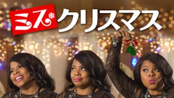 ミス・クリスマス