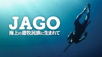 JAGO: 海上の遊牧民族に生まれて