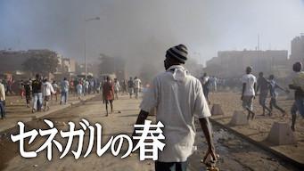 セネガルの春