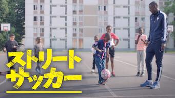 ストリートサッカー