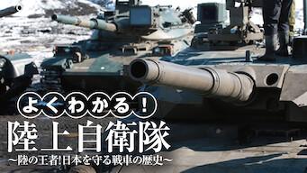 よくわかる! 陸上自衛隊 ~陸の王者! 日本を守る戦車の歴史~