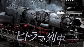 ヒトラーの列車