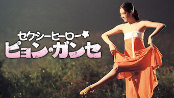 セクシーヒーロー ピョン・ガンセ