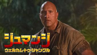ジュマンジ/ウェルカム・トゥ・ジャングル