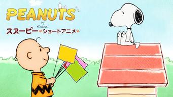 PEANUTS スヌーピー ショートアニメ