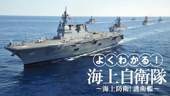 よくわかる! 海上自衛隊 ~海上防衛! 護衛艦~