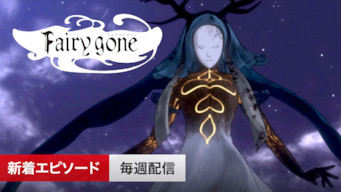 Fairy gone フェアリーゴーン