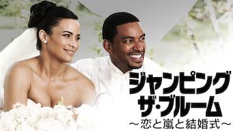 ジャンピング・ザ・ブルーム ~恋と嵐と結婚式~