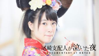 尾崎支配人が泣いた夜 DOCUMENTARY of HKT48