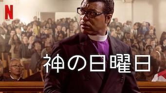 神の日曜日