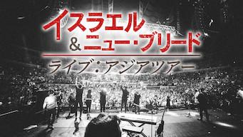 イスラエル&ニュー・ブリード・ライブ: アジアツアー