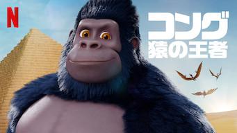 コング/猿の王者