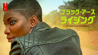 ブラック・アース・ライジング