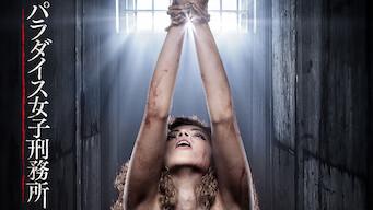 パラダイス女子刑務所