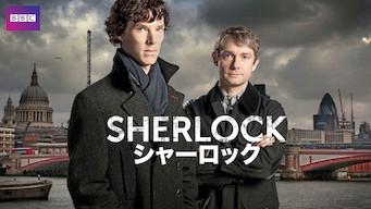 Sherlock/シャーロック