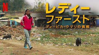 レディーファースト: ディーピカ・クマリの挑戦