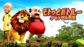 モトゥとパトルー: ジャングルの王