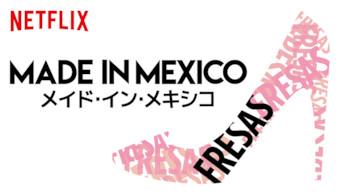 メイド・イン・メキシコ