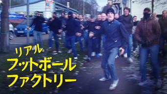 リアル・フットボール・ファクトリー