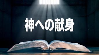神への献身