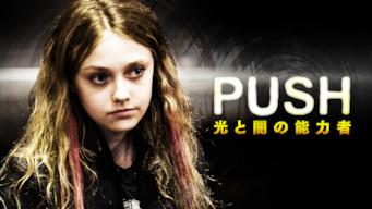 PUSH 光と闇の超能力者
