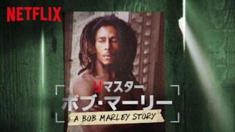リマスター: ボブ・マーリー