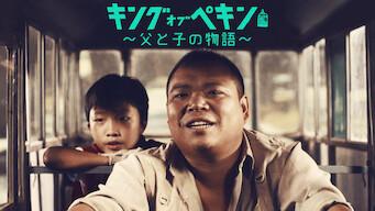 キング・オブ・ペキン ~父と子の物語~