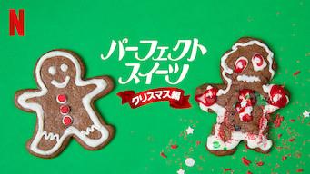 パーフェクト・スイーツ: クリスマス編