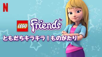 レゴ フレンズ 〜ともだちキラキラ! ものがたり〜