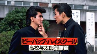 ビー・バップ・ハイスクール 高校与太郎完結篇