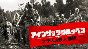 アインザッツグルッペン -ナチスの殺人部隊-