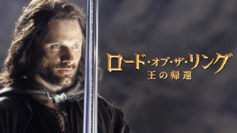 ロード・オブ・ザ・リング/王の帰還