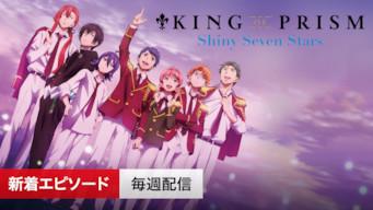 KING OF PRISM -Shiny Seven Stars-