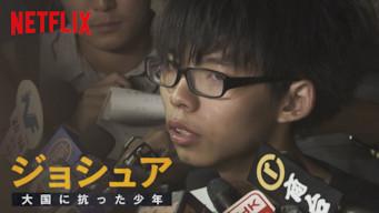 ジョシュア: 大国に抗った少年