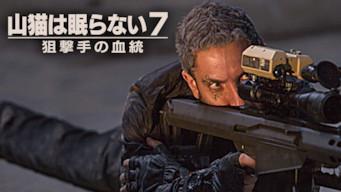山猫は眠らない7 狙撃手の血統
