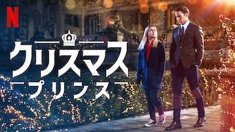 クリスマス・プリンス