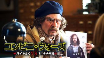 コンビニ・ウォーズ バイトJK vs. ミニナチ軍団