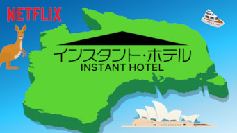 インスタント・ホテル